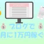 ブログで月1万円